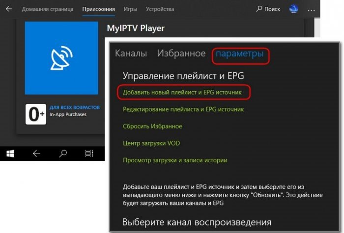 MyI PTV Player